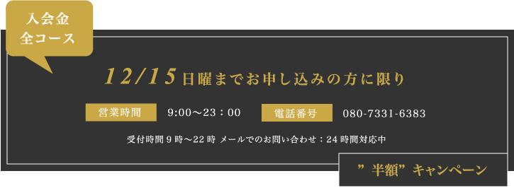"""入会金全コース""""半額""""キャンペーン12/15日曜までお申し込みの方に限り"""